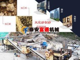 风化岩制砂所用到的设备介绍
