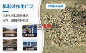 制砂机用石头加工的沙子有哪些优势